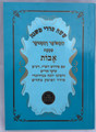 "פרקי אבות עם רש""י רע""ב עיקר תוי""ט ורבינו יונה Hard Cover (BK-PAPRY)"