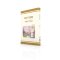 Koren Annotated and Illustrated Mishnayos (Hebrew)-- Yoma (BK-MMUY)