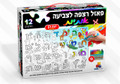 Alef Bet Coloring Puzzle-- 12pc (GM-P7661)