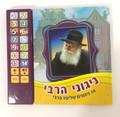 Talking Siddur Chabad Rebbe Songs & Stories (GM-11-770)