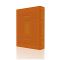 Classic Koren Tanakh Ma'alot Orange(BK-KTMHO)