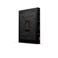 The Koren Siddur for the House of Mourning H/E (BK-TKSFM)