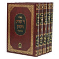 5 Vol. Set כל כתבי רבי צדוק הכהן (BK-KKRTZ)