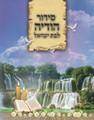 POCKET S/C SIDUR HODAYA BAT ISRAEL (BK-SHODSCBY)