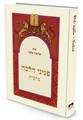 פניני הלכה ברכות הרב אליעזר מלמד (BK-PHBR)