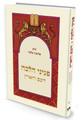 פניני הלכה העם והארץ הרב אליעזר מלמד (BK-PHHV)