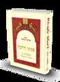 פניני הלכה כשרות חלק ב הרב אליעזר מלמד (BK-PHK2)