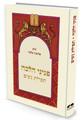 פניני הלכה תפילת נשים הרב אליעזר מלמד (BK-PHTN)