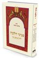 פניני הלכה ליקוטים ב הרב אליעזר מלמד (BK-PHLKT2)