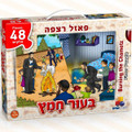 Burning the Chametz 48pc Puzzle ביעור חמץ (GM-P7557)