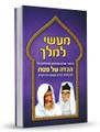 הגדה מעשי למלך 2 כרכים  אבוחצירא (BK-HML)