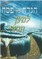 הגדה של פסח למען תספר HAGGADAH (BK-HSPLMAN)