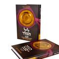 הגדה והלכה שירת מרים-כינור דוד RIMON 2 VOLUME SET (BK-HGSM2)