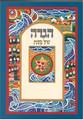ABACASSIS HAGGADAH SOFT COVER HEBREW  (BK-HGDABC)