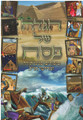 Sefardi Haggadah With Pictures Hebrew  S/C (BK-HGSPS)