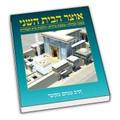 אוצר הבית השני Otzer Habayit Hasheini (BKH-OHB2)