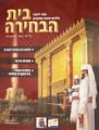 בית הבחירה By R' Menachem Makover (BKH-BHBC)