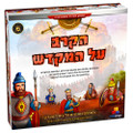 Isratoys Hakrav Al Hamikdash Strategic Game- The Battle Of The Temple  (GM-7453)