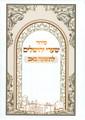 קינות שערי ירושלים לתשעה באב Kinnus Shaarei Yerushalayim(BK-KSYLB)