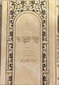 Siddur Od Yosef Chai Hashalem Hebrew Sephardic סידור עוד יוסף חי  השלם (BK-SOYCL)