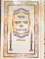 Siddur Od Yosef Chai Lbat Yisroel  Hebrew Sephardic סידור עוד יוסף חי לבת ישראל קטן (BK-SOYCLYS)