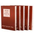 Pirushei Ralbag Al Hatorah 5 Volume Set (BK-RLBG)