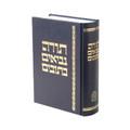 """תנ""""ך ברויער(כתר ארם צובה) כרך אחד (BK-TBR)"""