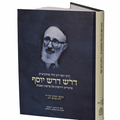 דרש דרש יוסף Rav Soloveitchick On The Parsha (BK-DDY)