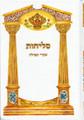 סליחות שערי תפילה Slichot Shaarey Tefillah H/C (BK-SLST)