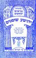 """תנ""""ך עם פירוש מצודות שי למורא יהושע שופטים (BK-NSLYS)"""