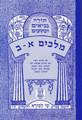 """תנ""""ך עם פירוש מצודות שי למורא מלכים (BK-NSLM)"""