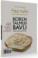 Koren Talmud Bavli Noé, Vol. 4C, Pesachim Daf 50a-73ba (BK-KTBP4C)