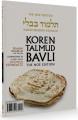 Koren Talmud Bavli Noé, Vol. 4D, Pesachim Daf 74a-92b (BK-KTBP4D)