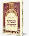 פניני הלכה המסורת היהודית הרב אליעזר מלמד (BK-PHHMH)