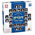 Chasidim Rabbi Memory Game (GM-7402)