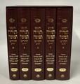 Chumash Torah Temimah (Chorev) Small חומש תורה תמימה(BK-CTTCRS)
