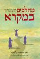 מהלכים במקרא Mahalakhim Bamikra Rabbi Yehuda Hertzl Henkin (BK-MHBM)