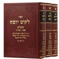 ילקוט יוסף - פסח - הרב יצחק יוסף 3 כרכים (BK-YYSP)
