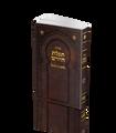 """סידור תפילת החודש – לימות החול s/c  4""""x6""""(BK-STFHW)"""
