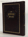 "Tehillim Kavanat Halev Hebrew תהילים כוונת הלב Fancy 5""x7"" (BK-THKHF)"
