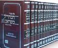 """כל ספרי המהר""""ל מפראג מנוקד 18 כרכים (BK-KSMMP)"""
