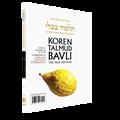 Koren Talmud Bavli Noé, Vol. 7A, Sukka Daf 2a-20b(BK-KTBP7A)