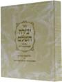 Sefer Yetzirah HaShalem  ספר יצירה השלם (BK-YET)