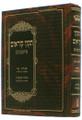 Tikkun Korim Simanim Edot HaMizrach 10 x 7   תיקון קוראים סימנים  עדות המזרח