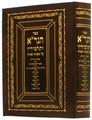 "HaGra V'Talmidov Al Maseches Avos  הגר""א ותלמידיו על מסכת אבות (BK-GRA)"