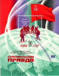 Issued 1979, Dec. 25 Scott 4805 50k Komsomolskaya Pravda North Pole expedition.