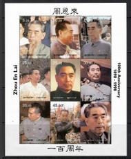Kyrgyzstan Zhou En Lai 100th Anniversary 1998 Sheetlet MNH