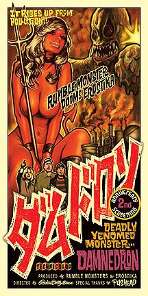 Rockin JellyBean Erositka 2nd Anniversary 2006 Promotional Poster Image