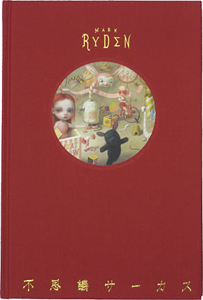 Mark Ryden Fushigi Circus Book 2nd Printing Image