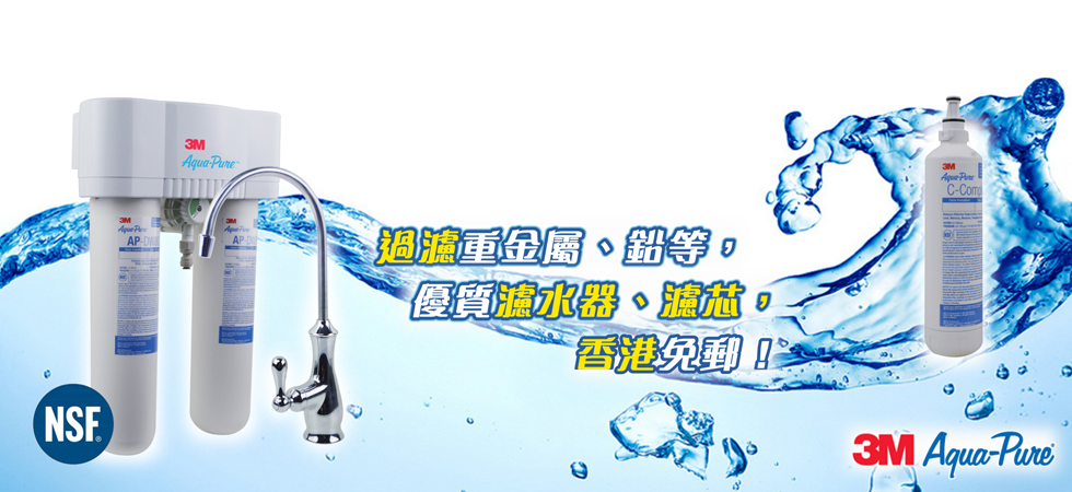 BUY 3M Aqua-Pure Water Filters, Replacement Cartridges, online at LOTUSmart (HK) Hong Kong